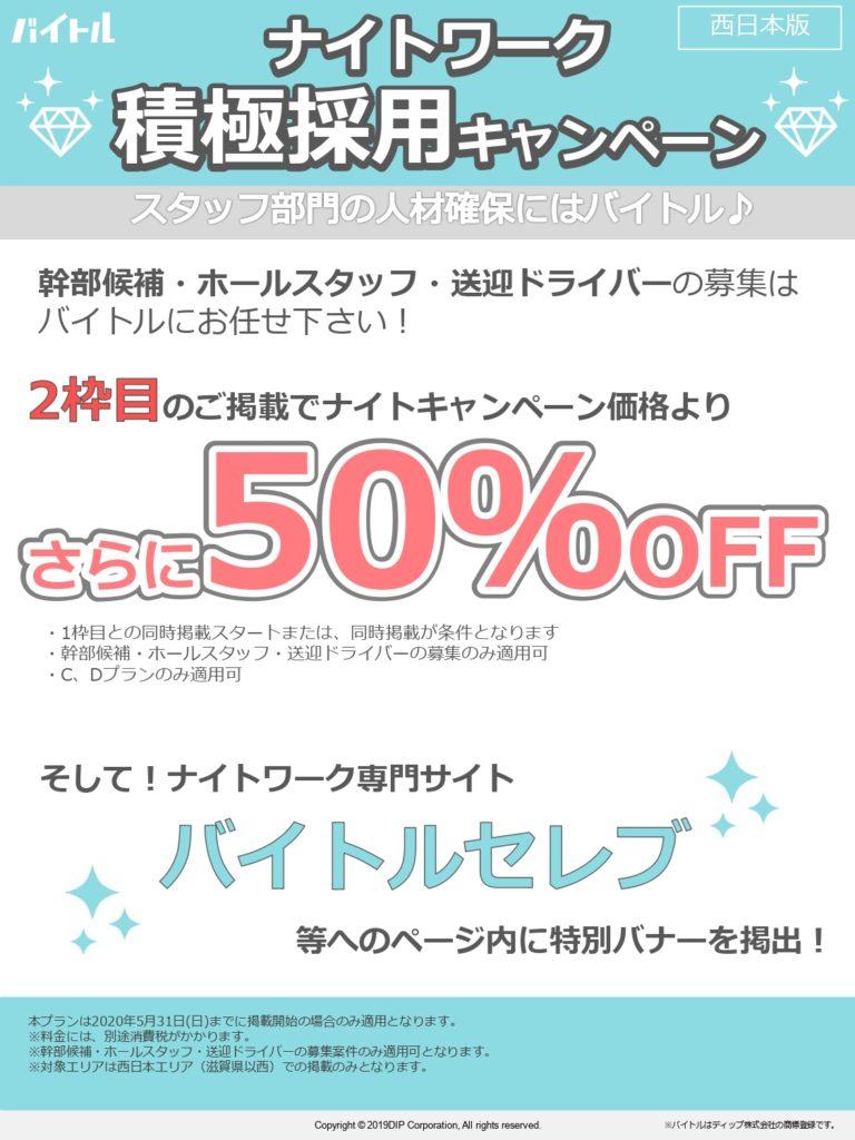 西日本版【バ】ナイトワーク積極採用キャンペーン